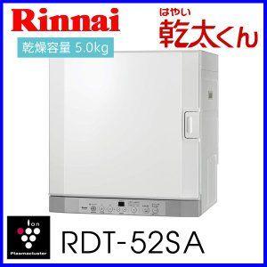ガス衣類乾燥機 Rdt 52sa リンナイ 乾燥容量5 0kgタイプ はやい乾太くん 乾太くん リンナイ 衣類乾燥機