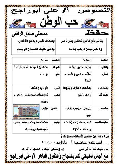 اللغة العربية مع الراجح للمرحلتين الإعدادية والثانوية نص حب الوطن مذكرة الصف الثالث الإعدادي ت 2