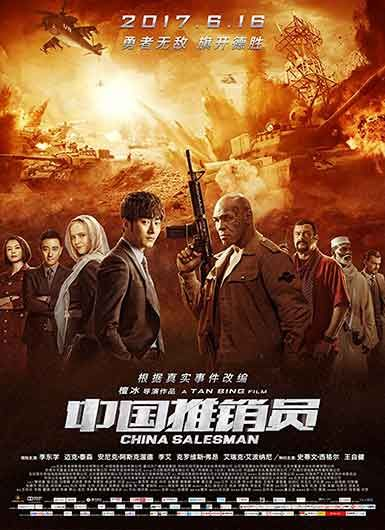 Sinopsis Film China Salesman Yan Jian A Young Chinese It Engineer Who Volunteers To Go To North Africa And Help The Company He Works Peliculas Director Bing