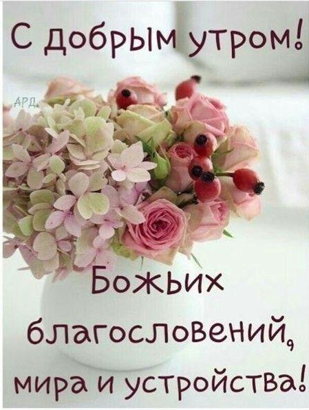 Pin By Irina Sofian On Dobroe Utro Good Morning Flowers Christian Inspiration Christian Quotes