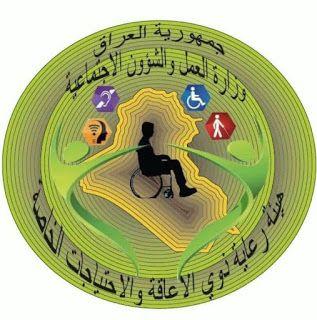 استمارة تحديث بيانات هيئة رعاية ذوي الاعاقة 2020 وزراة العمل والشؤون الاجتماعية العراقية تم اطلاق الاستمارة الالكترونية الخاصة بتحديث بيانات المستفيدين الذين In 2020