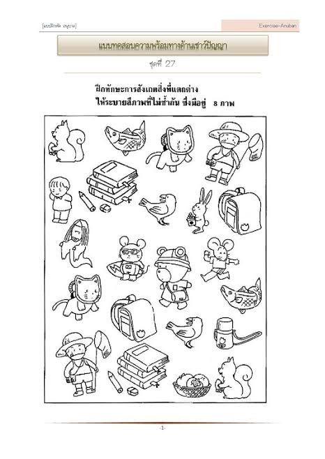 ป กพ นโดย Kopkapkopkap ใน ว ทยาศาสตร คณ ตศาสตร ช นอน บาล ใบงานคณ ตศาสตร แบบฝ กห ดสำหร บเด กก อนว ยเร ยน