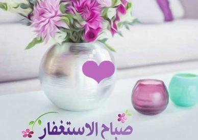 اجمل صور صباح الاستغفار عالم الصور Good Morning Arabic Good Morning Cards Good Morning Images Hd
