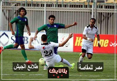 مشاهدة مباراة مصر المقاصة وطلائع الجيش بث مباشر اليوم في الدوري المصري Baseball Cards Soccer Field Sports