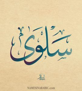 You Searched For سلوى Names In Arabic Calligraphy الأسماء بالخط العربي Calligraphy Name Calligraphy Names