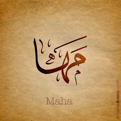 Maya Arabic Calligraphy Names Arabic Calligraphy Calligraphy Words Calligraphy Name