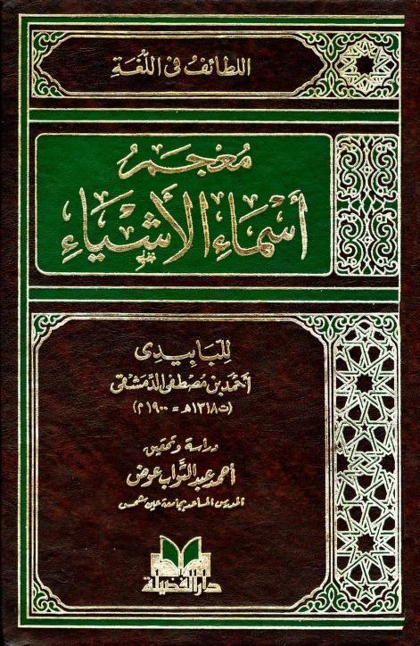 المعاجم اللغوية مجموعة متميزة وشاملة من معاجم اللغة العربية In 2021 Arabic Books Islamic Teachings Free Online Library