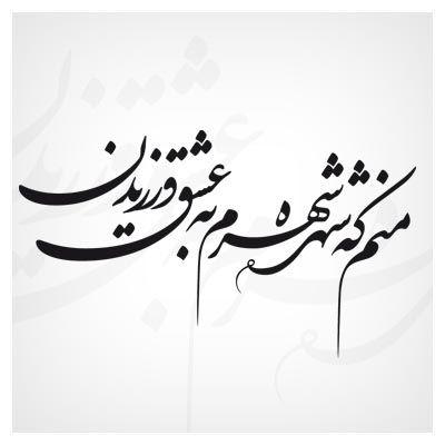 دانلود وکتور خطاطی ای دوست بیا تا غم فردا نخوریم با خط زیبای شکسته نستعلیق مناسب برای Persian Calligraphy Art Calligraphy Art Print Persian Calligraphy Tattoo