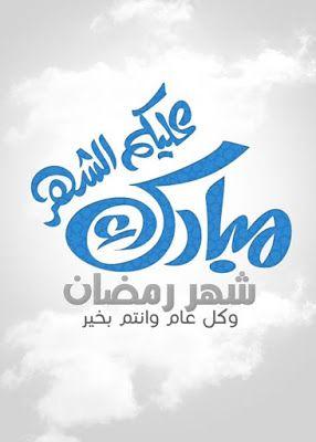 احلى صور شهر رمضان 2021 صور رمضان كريم In 2021 Ramadan Happy Ramadan Mubarak Ramadan Kareem