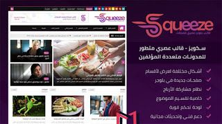 قالب Squeeze متعدد الخيارات والاستخدامات Templates Website Screenshots