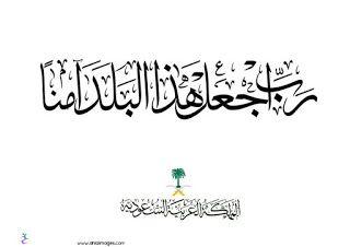 صور تهنئة اليوم الوطني 2020 اعمال بالصور عن اليوم الوطني السعودي S Love Images Love Images Home Decor Decals