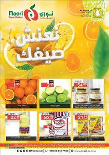 عروض نوري سوبر ماركت السعودية Noori Supermarket حتى 1 أغسطس Cereal Pops Pops Cereal Box Frozen Chicken
