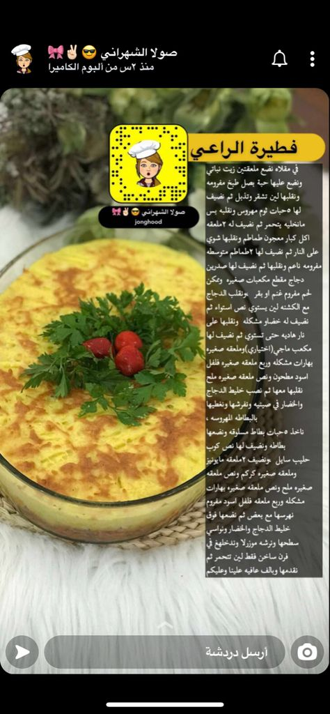 Pin By ام عبد العزيز On طبخ Cookout Food Diy Food Recipes Food