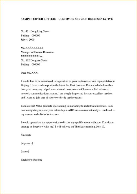 cover letter example customer service basic job appication sample - letter to customer