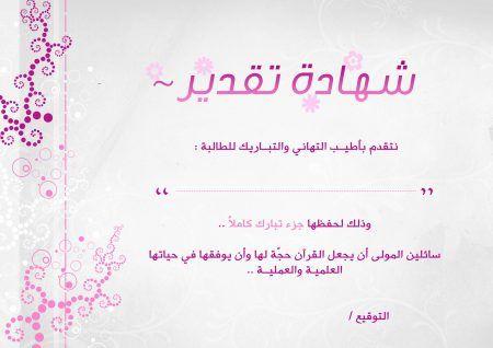 صور شهادة تقدير 2019 شهادات تقدير Word شهادات تقدير فارغة للطباعة الإبداع الفضائي Pop Art Images Wedding Invitation Background Pink Wallpaper Iphone