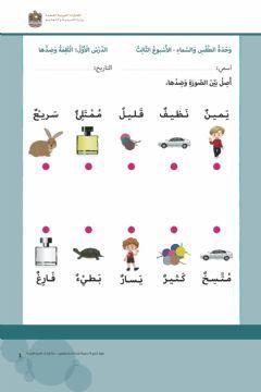 صل بين الصورة وضدها Language Arabic Grade Level Kg2 School Subject اللغة العربية Main Content وحدة الطقس والس Free Cv Template Word Worksheets Teach Arabic