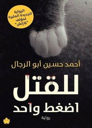 بنو الأصفر Books Movie Posters Movies
