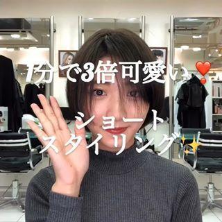 横顔美人ショート 村田勝利 広尾サロンディレクターさん Shorimtg