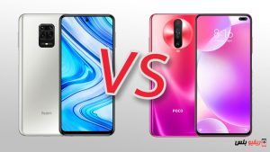 مقارنة بين Redmi Note 9 Pro Max و Poco X2 أيهما أفضل Note 9 Electronic Products Phone