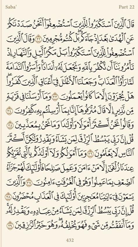 ٣٢ ٣٩ سبأ Math Quran Verses Math Equations