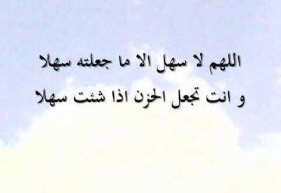 دعاء المذاكرة 2018 ادعية للفهم والحفظ بالصور يلا صور Islamic Love Quotes Islamic Quotes Image Quotes