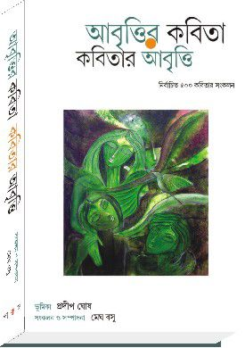 Abrittir Kobita Kobitar Abritti Book Categories Books Online History Of Reading