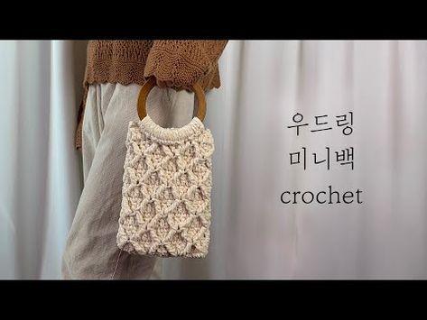 우드링 미니백 뜨기 / Wood ring mini bag/diamond stitch - YouTube