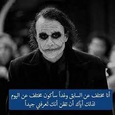 حالات واتس اب الجوكر Whatsapp Joker Cases Joker Fashion Design Drawings Fictional Characters