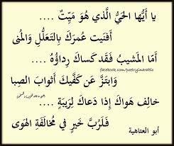 ابو العتاهية شعر الزهد والحكمة Google Search Math Arabic Calligraphy Math Equations