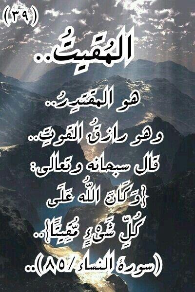 Pin By Jina Jina On الله جل جلاله سبحانه وتعالى لاإله إلا هو Arabic Calligraphy Calligraphy