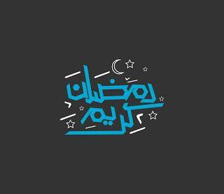 صور رمضان كريم 2021 تحميل تهنئة شهر رمضان الكريم Ramadan Kareem Ramadan Islamic Art