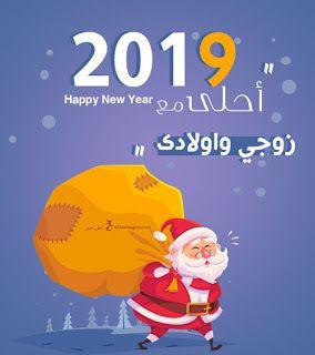 صور 2019 احلى مع اسمك ــ تهنئة العام الجديد بالأسماء Happy New Words Image