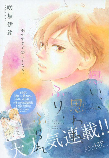 別冊マーガレット 2019年 3月号 ひろあき 別冊マーガレット 実写映画