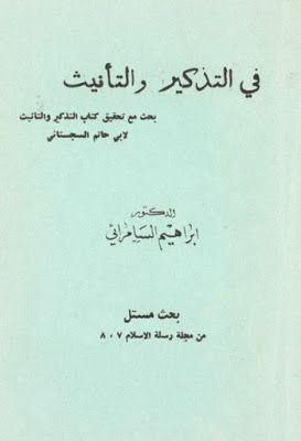 فى التذكير والتأنيث لأبي حاتم السجستاني تحقيق السامرائي Pdf Arabic Calligraphy Math Calligraphy