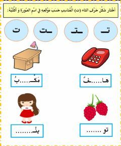 مواقع حرف ت Language Arabic Grade Level Grade 1 School Subject اللغة العربية Main Content كلمات Arabic Alphabet For Kids Alphabet For Kids Arabic Alphabet
