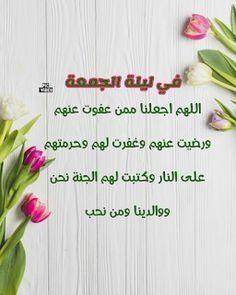 صور دعاء يوم الجمعة 2020 Pics Trendy Flowers Arabic Text
