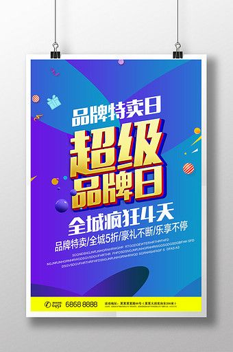 Super Brand Day Poster Download Black Friday Sale Poster Poster Template Sale Poster