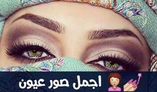 صور عيون جميله 2019 اجمل عيون بنات Eyes Sleep Eye Mask Photo