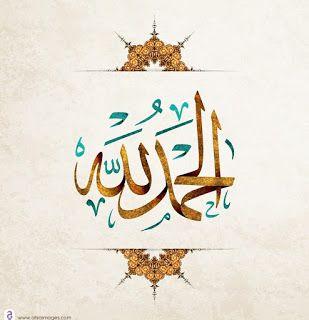 صور الحمدلله 2021 اجمل رمزيات مكتوب عليها الحمد لله Islamic Art Calligraphy Islamic Art Pattern Arabic Calligraphy Painting