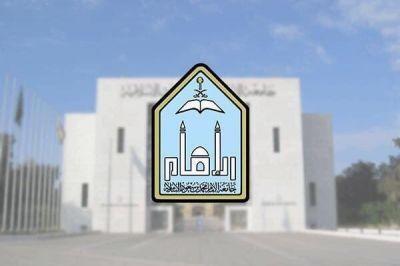 جامعة الإمام محمد بن سعود الإسلامية تعلن عن وظائف شاغرة على بند الأجور صحيفة وظائف الإلكترونية Enamel Pins Convenience Store Products