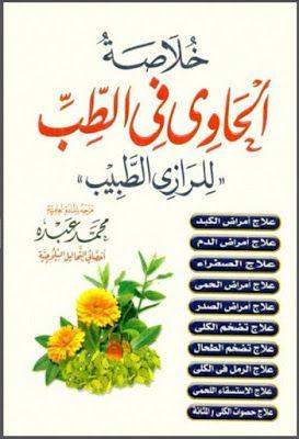 خلاصة الحاوي في الطب للرازي الطبيب محمد عبده Pdf Books Ebook