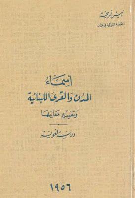 أسماء المدن والقرى اللبنانية وتفسير معانيها أنيس فريحة Pdf Books Arabic Calligraphy