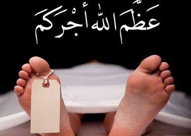 صور عظم الله أجركم جديدة 2020 عالم الصور Bad Girl Aesthetic Arabic Love Quotes Image