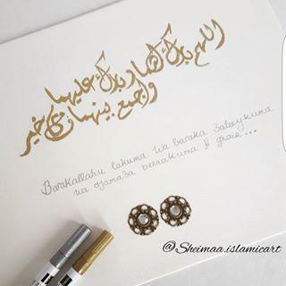بارك الله لكما وبارك عليكما وجمع بينكما في خير Calligraphy Kalligrafie Smeekbeden Duaa Islamicart Canvas Photo And Video Instagram Instagram Photo