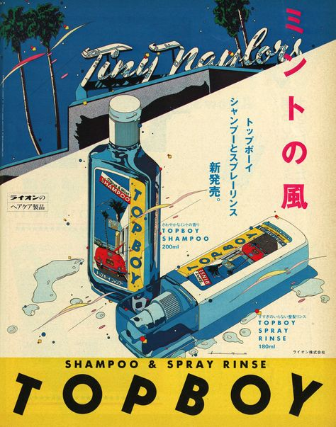 """TOPBOY SHAMPOO & SPRAY RINSE"" illustration by Eizin Suzuki (b.1948, Japan), Lion Corporation, (1984) - GraphicArt Advertising and Illustration"