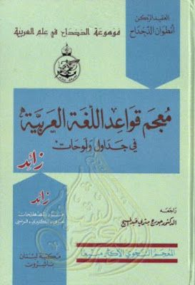 معجم قواعد اللغة العربية في جداول ولوحات أنطوان الدحداح Pdf Books Education Book Cover