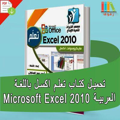 تحميل وقراءة كتاب تعلم اكسل باللغة العربية Microsoft Excel 2010 Pdf Microsoft Excel Microsoft Excel