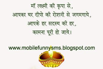 267 best diwali images on pinterest diwali wishes diwali mobile funny sms dhan teras choti diwali images choti diwali sms choti diwali m4hsunfo Choice Image