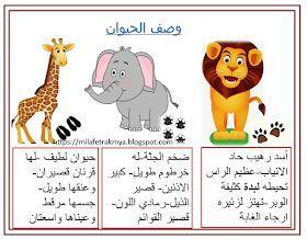 ملفات رقمية وصف بعض الحيوانات الارنب الخروف العصفور الاسد الفيل الزرافة القرد القط الديك الدجاجة Learning Arabic Arabic Alphabet Crafts For Kids