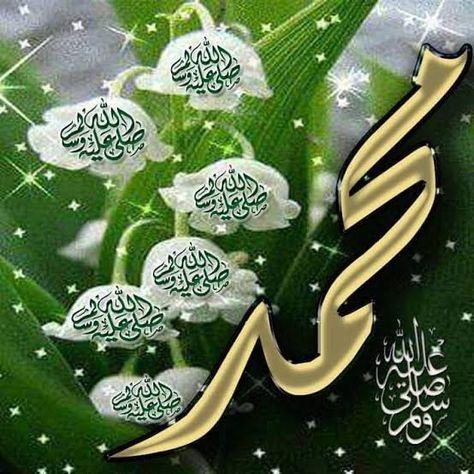 Pin By Omsalama On صلى الل ه علي محمد صلى الل ه عليه وسلم In 2020